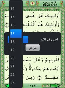 Al-Quran (Arabic Quran)-2